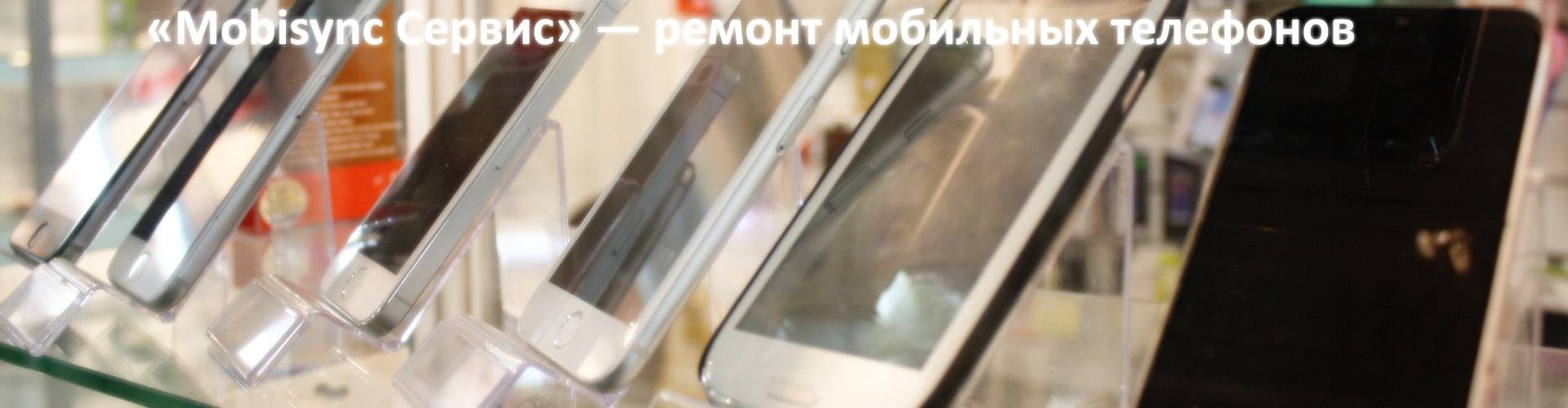 Ремонт мобильных телефонов СПб
